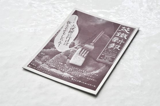 K_mmd_kitaro5_motetsu_T