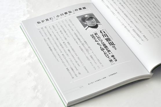 K_ogawa_hon03_T