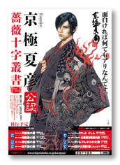 S_kyogokurozen_poster_A