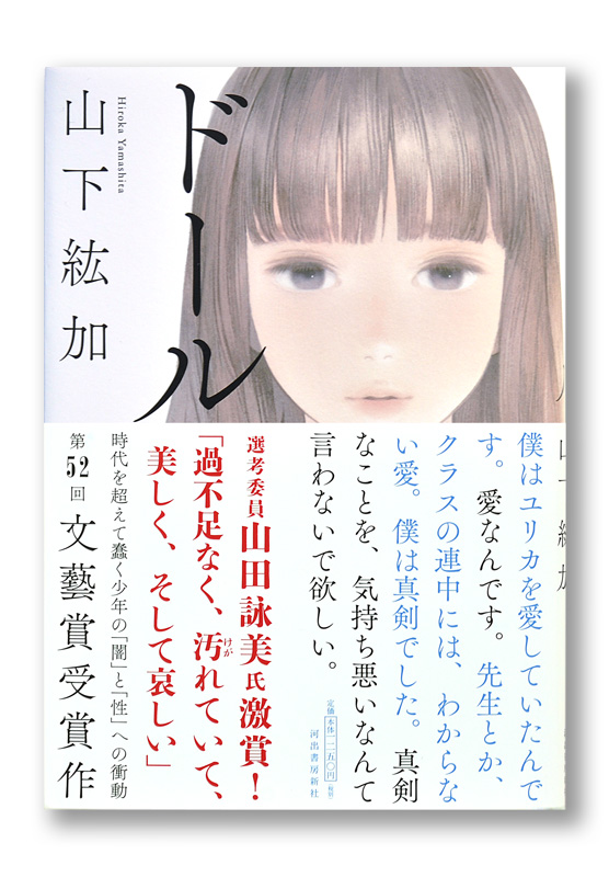 K_doll_obi_T
