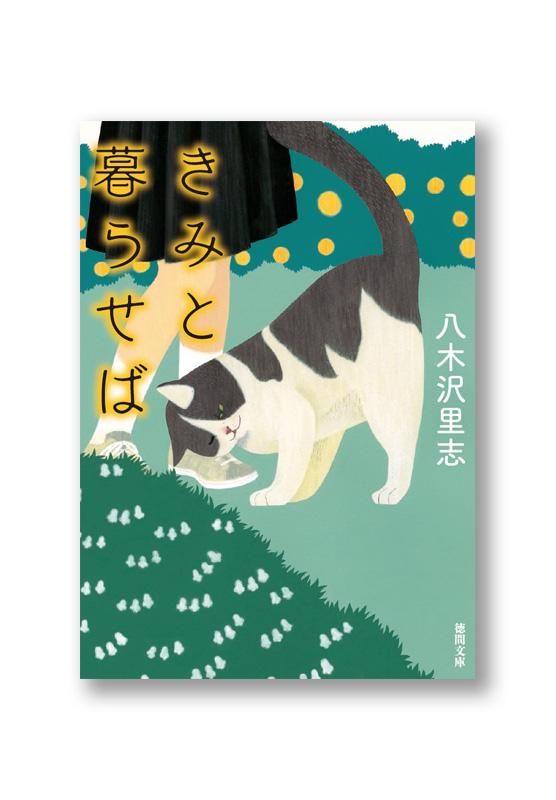 K_kimitokuraseba_cov_B