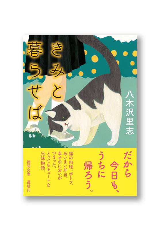 K_kimitokuraseba_obi_B