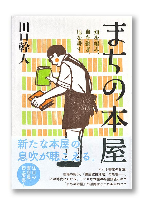 K_machihon_obi_T