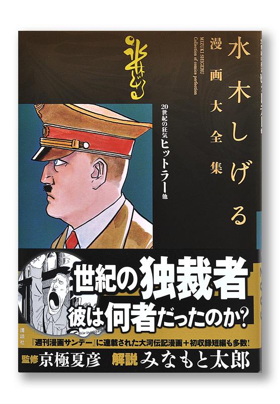 K_mmd_Hitler_obi_T