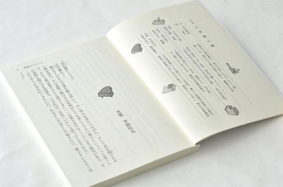 K_kazokuhatsuraiyo_hon01_B