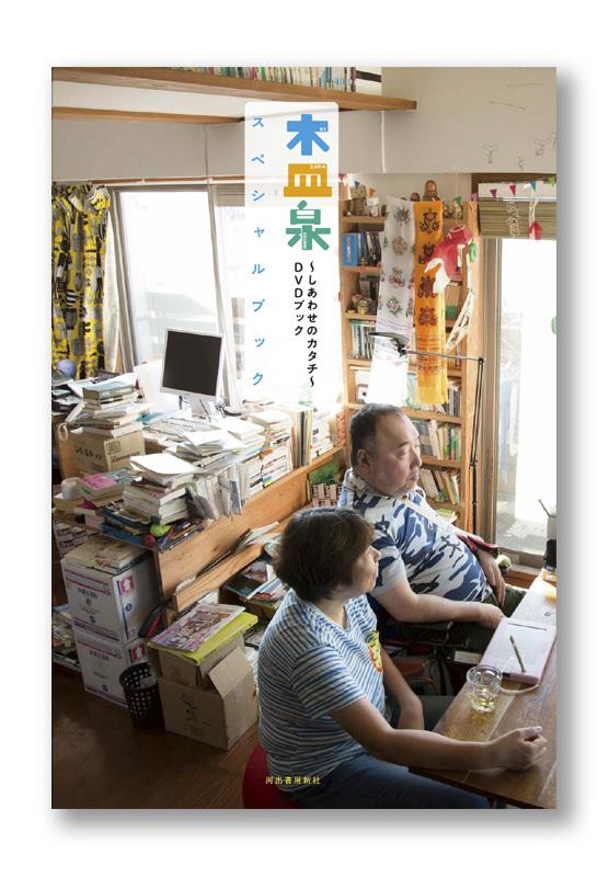 K_kizaradvd_book_hyo_A