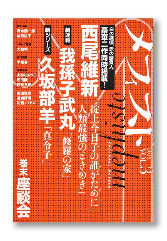 K_mephisto2015-3_hyo_Z