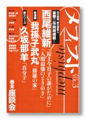 S_mephisto2015-3_hyo_Z