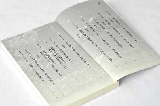 K_sakurafuji_toc_N