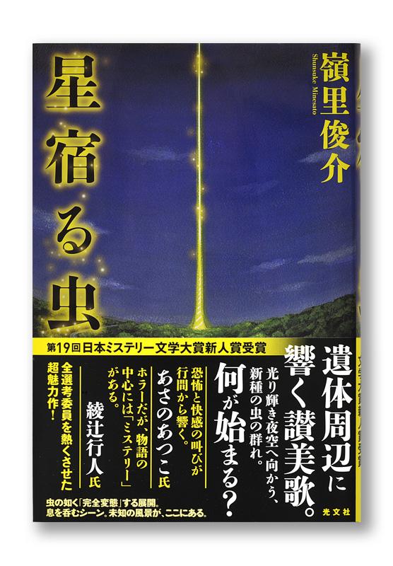 K_hoshiyadoru_obi_T
