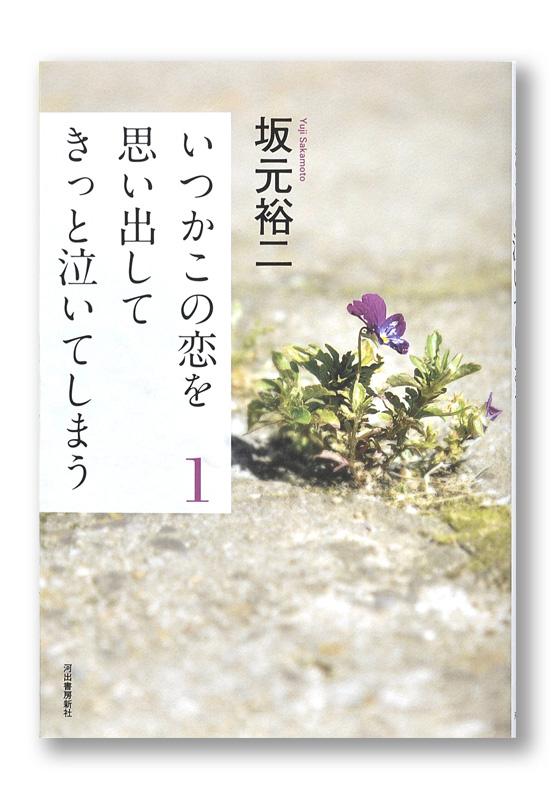 K_itsukoi_cov_T