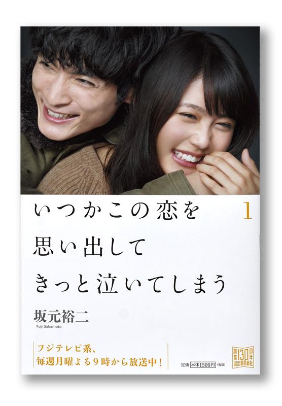 K_itsukoi_obi_T