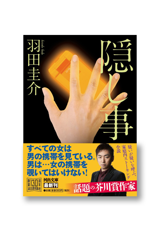 K_kakushigoto_obi_B