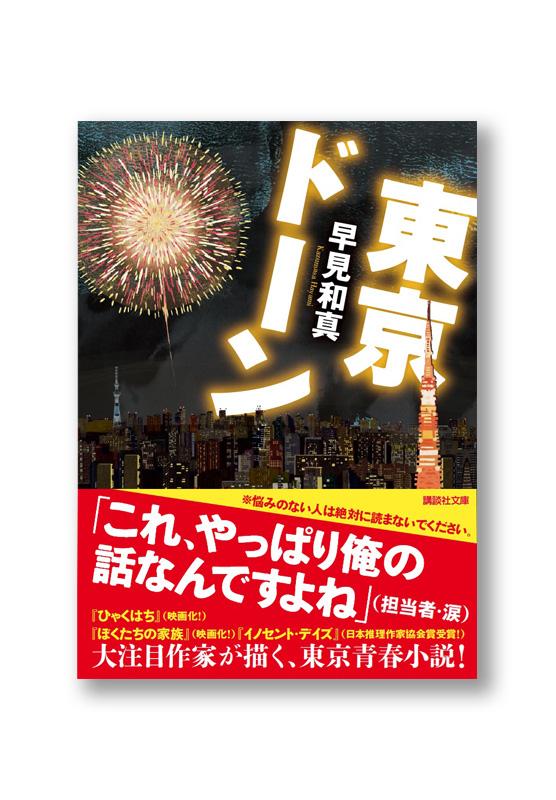 K_tokyodon_obi02_B
