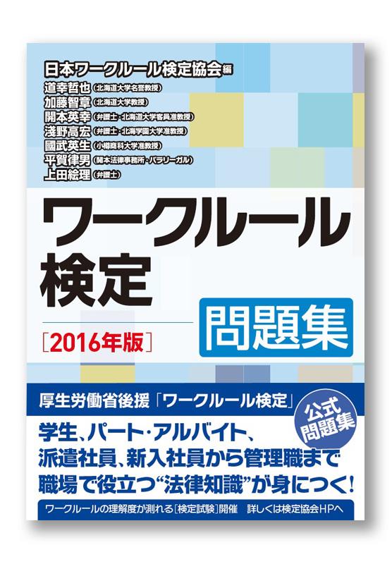 K_workrule2016_obi_T