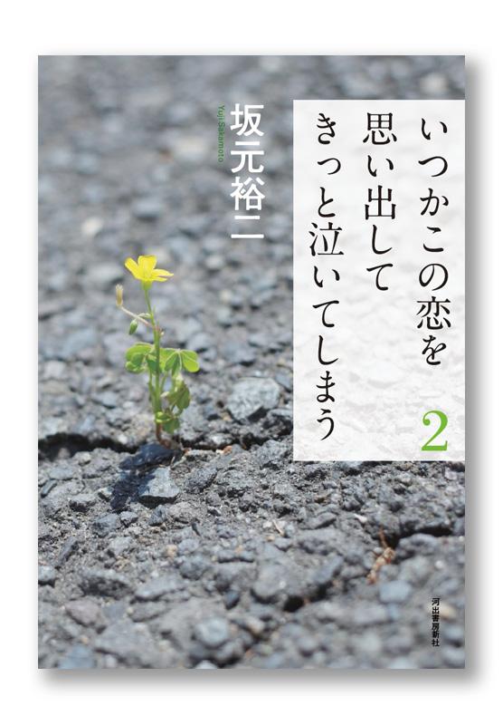 K_itsukoi2_cov_T