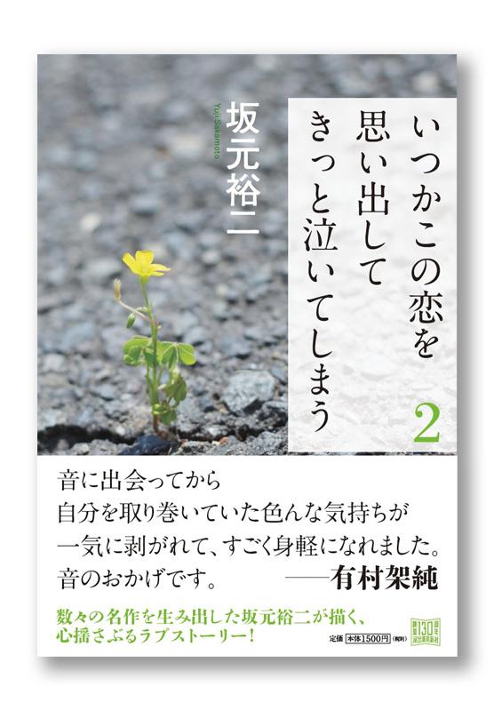 K_itsukoi2_obi_T