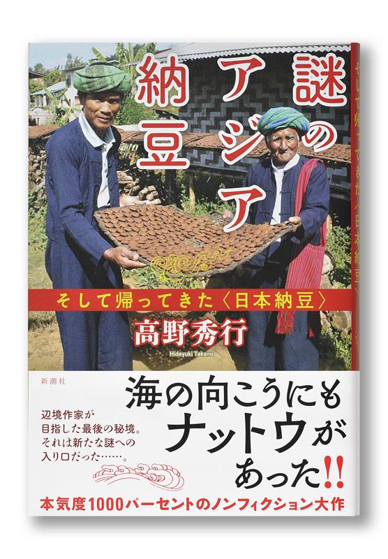 K_natto_obi_T