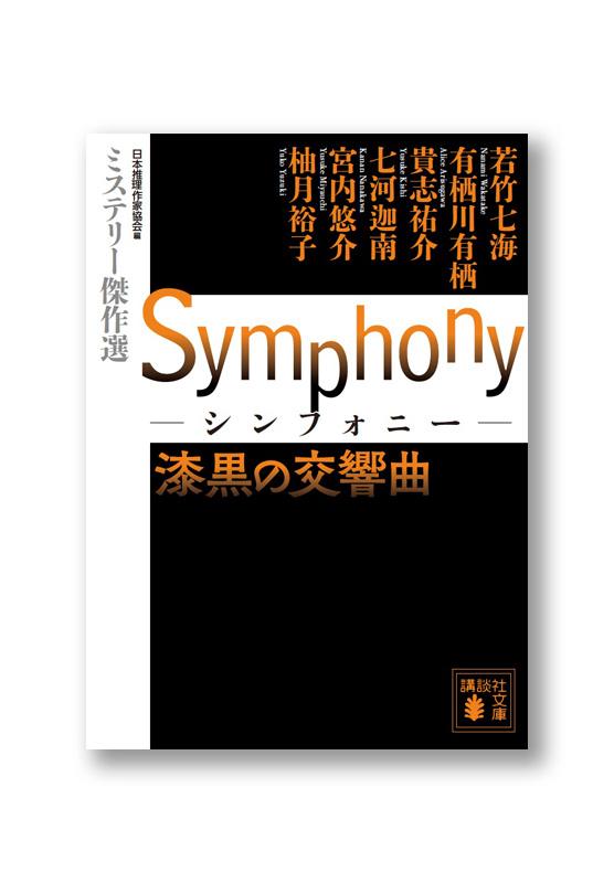 K_symphony_cov_B