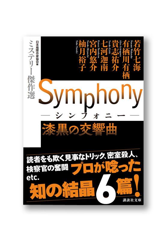 K_symphony_obi_B