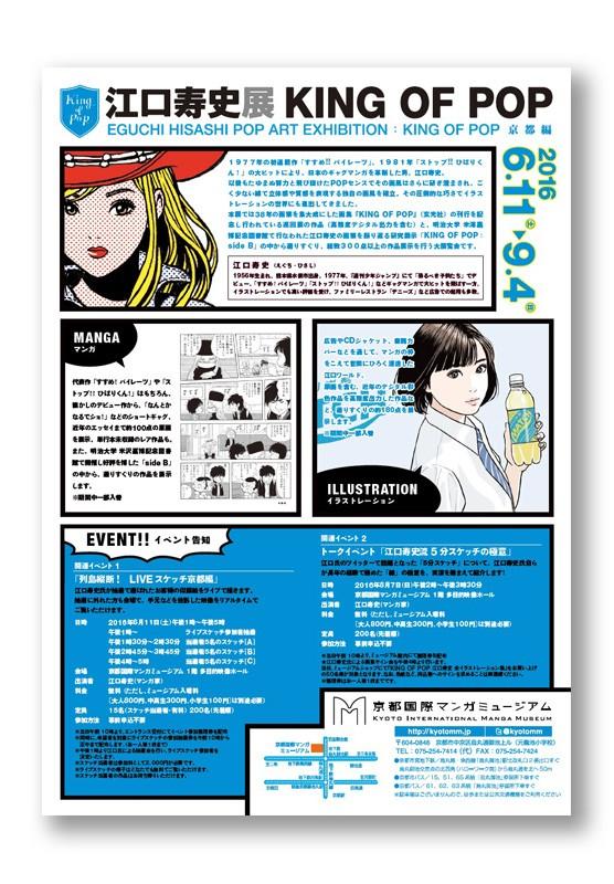 K_KOP_kyoto_chirashi2_A