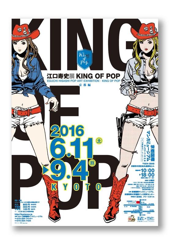 K_KOP_kyoto_poster_A