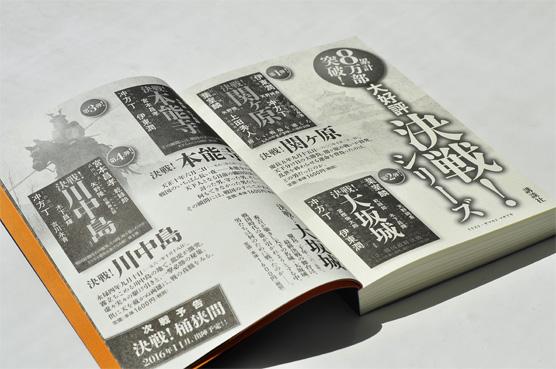 K_kawanakajima_hon03_T