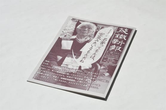 K_mmd_hakanomachi_motetsu_T