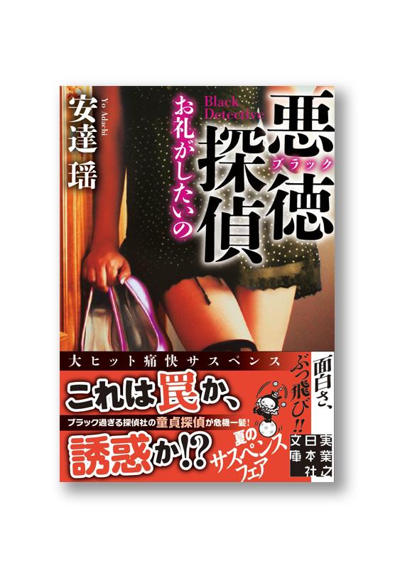 K_akutoku2_obi_B