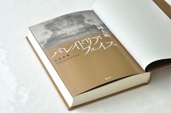 K_suikyo3_tob_T
