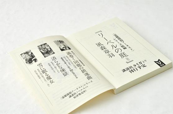 K_mizunomori_hon01_B
