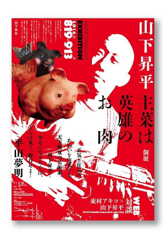 K_yamashita_poster1_Z