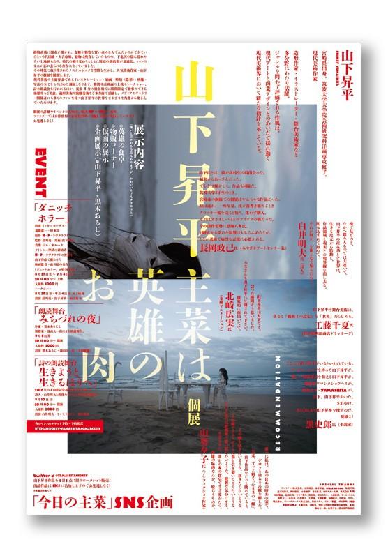 K_yamashita_poster2_Z