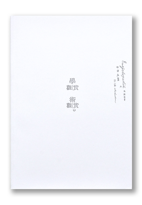 K_hyakugaku_hyo4_T