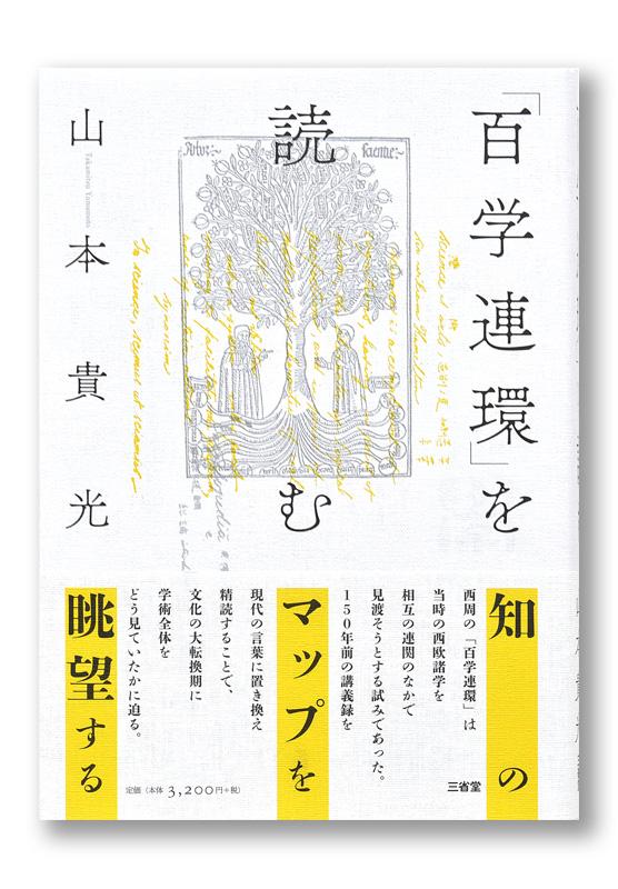 K_hyakugaku_obi_T