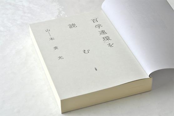 K_hyakugaku_tob2_T