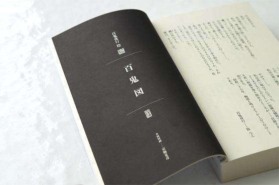 k_hyakiyakoin_hon01_n