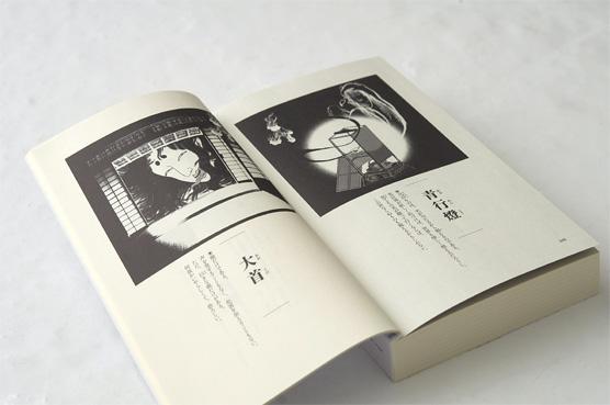 k_hyakiyakoyou_hon02_n