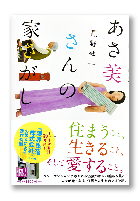 k_asamisan_obi_t