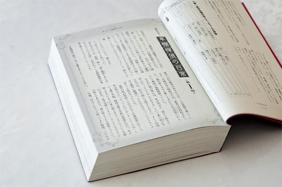 k_honkakuryoku_hon06_t