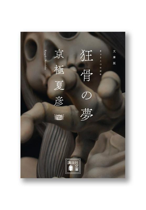 k_kyokotsu_cov_b