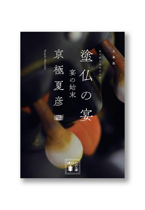 k_nurishimatsu_cov_b