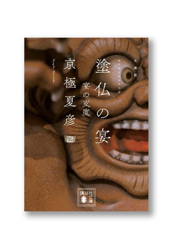 k_nurishitaku_cov_b