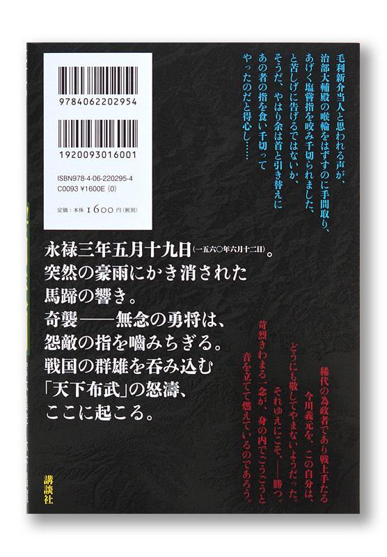 k_okehazama_cov4_t