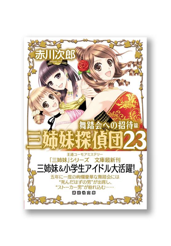 k_sanshimai23_obi_b