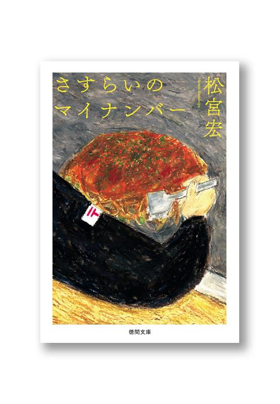 k_sasurai_cov_b