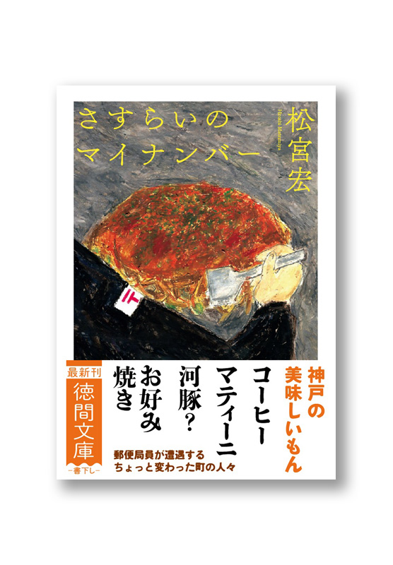 k_sasurai_obi_b