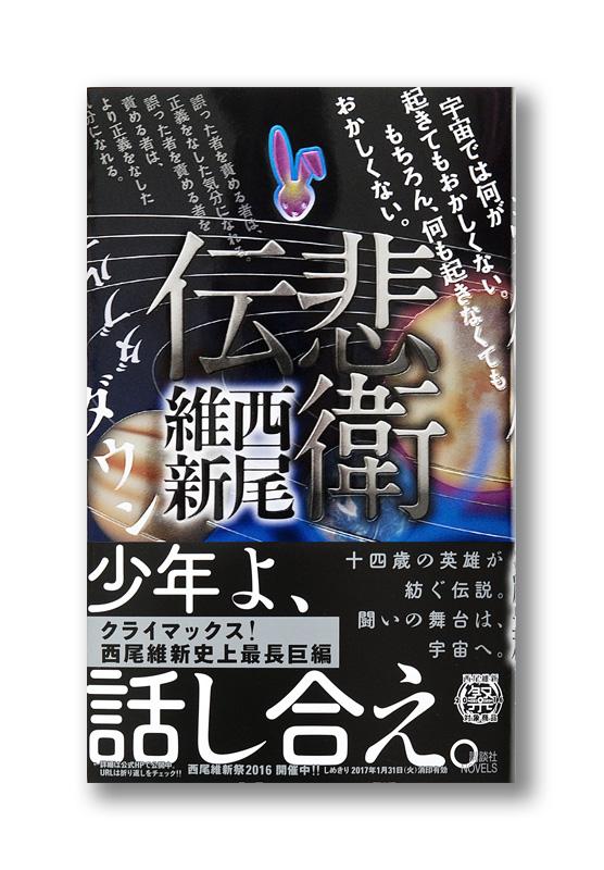 k_hieiden_obi_n