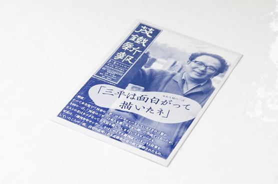 K_mmd_sanpei2_motetsu_T