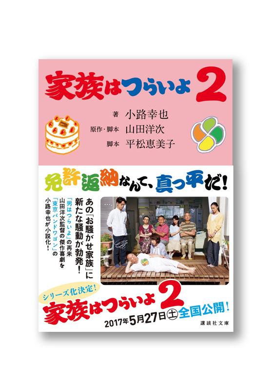 K_kazokutsurai2_obi_B
